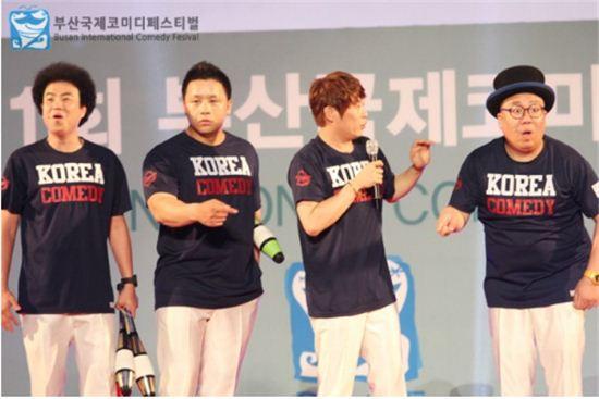 ▲옹알스 4인조 개그팀 국제대회 수상.(사진:부산국제코미디페스티벌 제공)