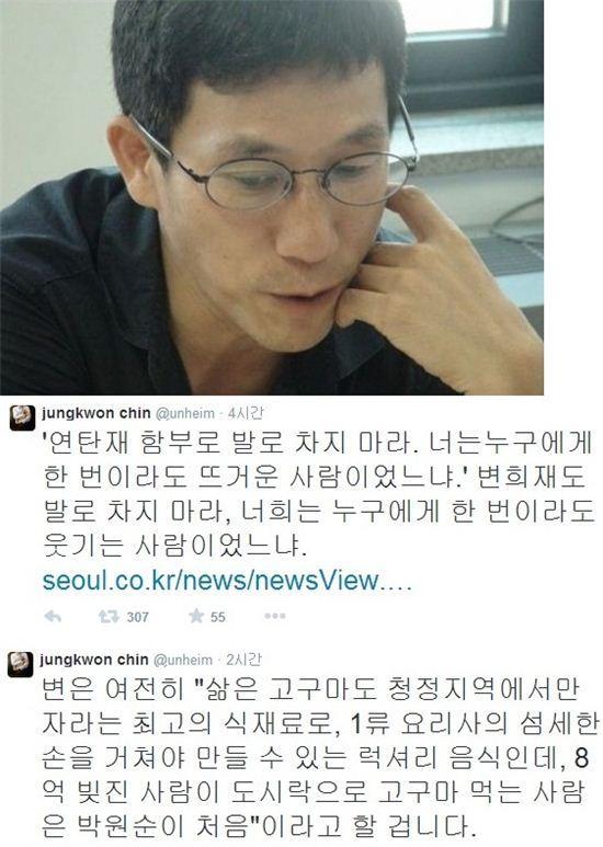 ▲진중권 교수가 '박원순 도시락' 발언으로 물의를 빚은 변희재 대표를 비꼬았다.(사진:진중권 트위터)
