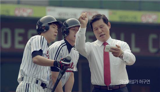 ▲LG유플러스는 지난 4월 출시한 LTE8 무한대 요금제의 우수성을 알리기 위해 유명 야구해설가 허구연 해설위원을 모델로 섭외한 새로운 광고 방영을 개시했다.