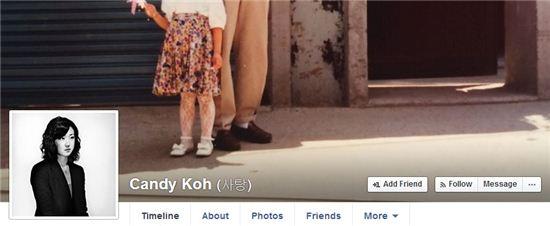 ▲고승덕 후보의 친딸 고희경씨의 페이스북 커버사진에는 윗부분이 잘려나간 가족사진이 올라와 있다. (사진: 고희경씨 페이스북 캡처)