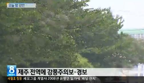 ▲제주 강풍에 항공편 무더기 결항(사진:SBS 보도화면 캡처)