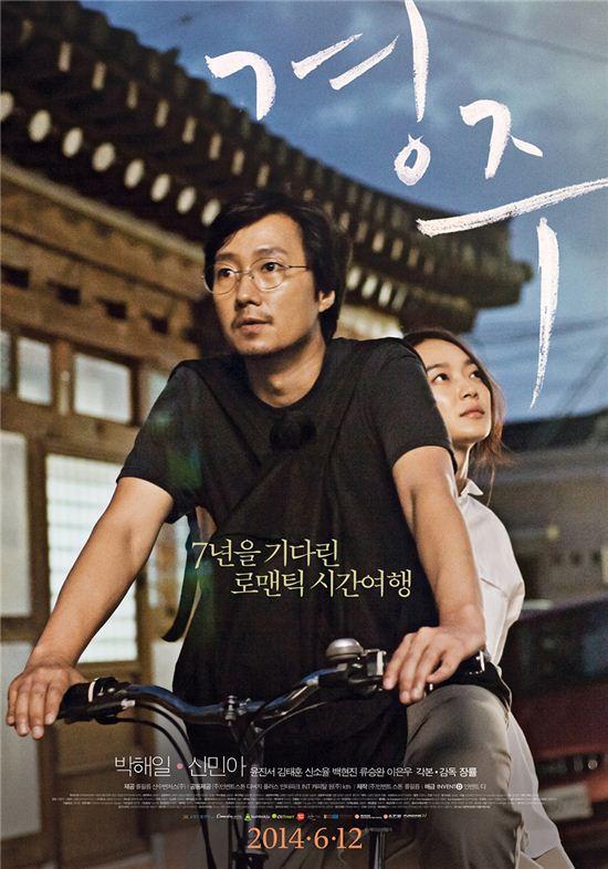 영화 '경주' 포스터 /인벤트스톤 제공