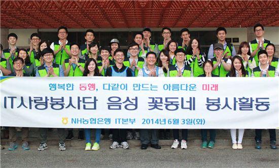 ▲농협은행 'IT사랑 봉사단' 80명은 3일 충북 음성 '꽃동네'를 찾아 일일 봉사활동을 펼쳤다.