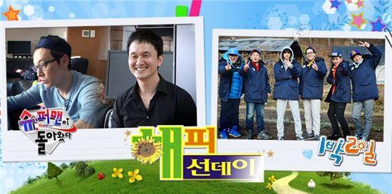 '해피선데이' 이미지 /KBS 홈페이지 캡처