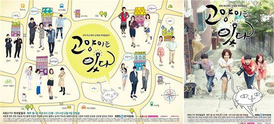 '고양이는 있다' 포스터 /KBS 제공