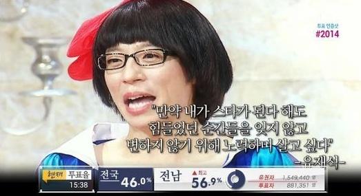 ▲무한도전 선거특집에서 방송된 '재석 용비어천가' (사진:MBC 방송 캡처)