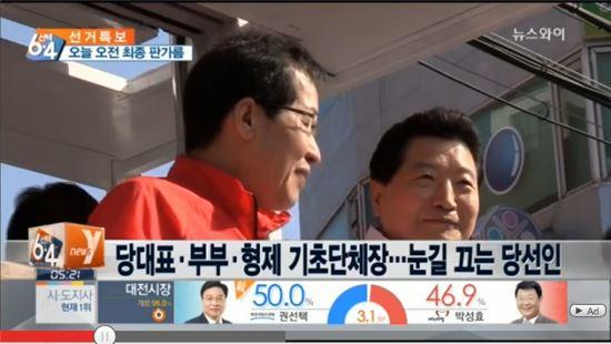 ▲홍준표 경남지사 당선자와 안상수 창원시장 당선자(사진:뉴스와이 캡처)