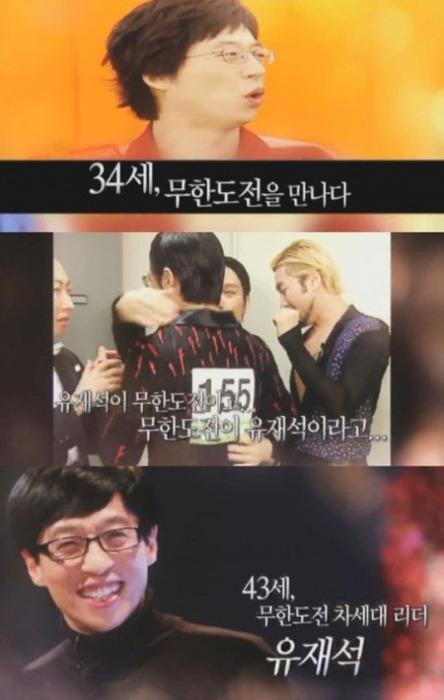 ▲유재석 용비어천가 (사진: MBC '무한도전' 방송 캡처)