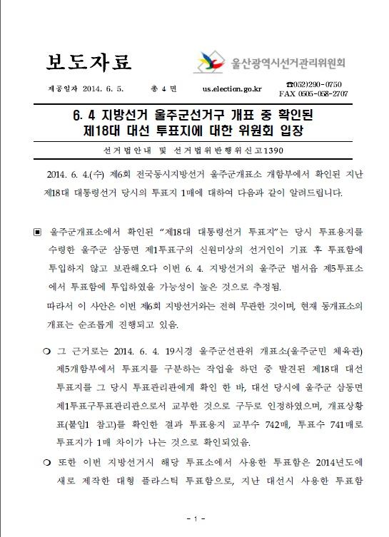 ▲6.4지방선거 도중 18대 대선투표용지 발견에 대해 선관위 입장 발표(사진:선관위 홈페이지 캡처)
