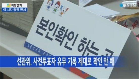 ▲6·4 지방선거에서 이중투표 논란이 일고 있다. (사진: YTN 보도영상 캡처)