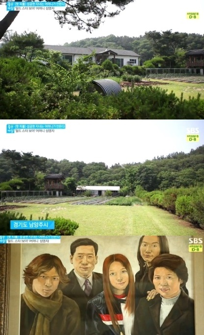 ▲보아 집 공개(사진:SBS 방송화면 캡처)