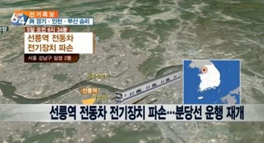 서울 지하철 분당선 선릉역에서 전동차 전기장치가 폭발하는 사고가 발생했다. (사진: 뉴스Y 방송 캡처)
