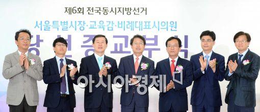 [포토]기념사진 촬영하는 조희연 당선인