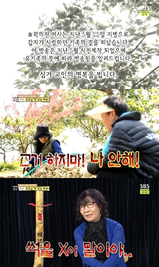 ▲우현 장모 고(故) 곽의진 선생 추모 방송. (사진: SBS 자기야 백년손님 방송화면 캡처)