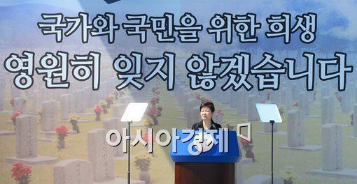 [포토]추념사하는 박근혜 대통령