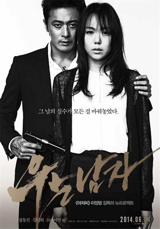 영화 '우는 남자' 포스터