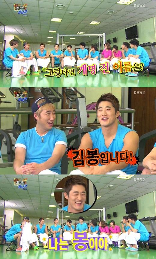 ▲김동현이 개명 전 이름을 밝혀 웃음을 자아냈다. (사진: KBS2 해피투게더 방송화면 캡처)