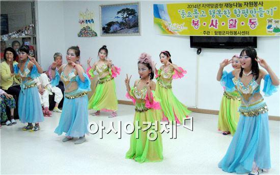 함평 대동향교초등학생들이 문화공연 봉사를 실시했다.