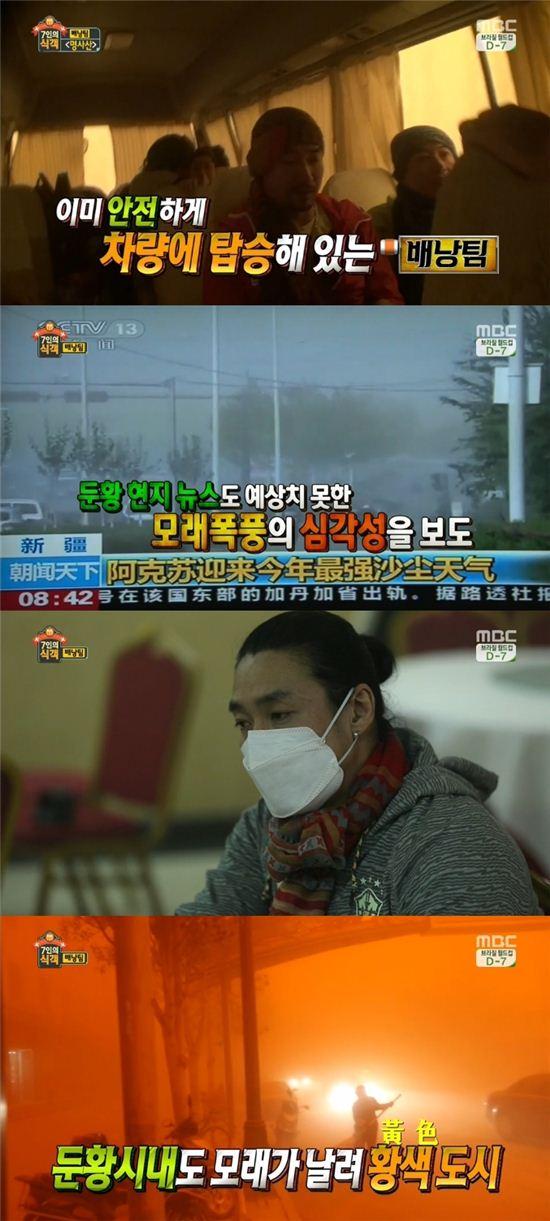 MBC '7인의 식객' 배낭팀이 강력한 모래 폭풍을 만났다. / 해당 방송 캡쳐