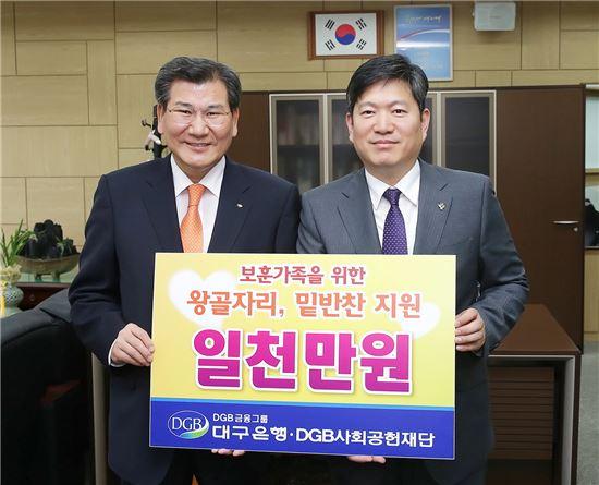 ▲박인규 DGB금융그룹 회장(사진 왼쪽)은 5일 오후 오진영 대구지방보훈청장에 보훈가족 후원을 위한 지원금을 전달했다.
