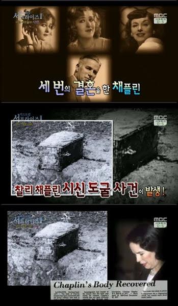 ▲찰리 채플린의 네 번째 부인 우나 오닐은 도굴을 막기 위해 남편 묘지를 콘크리트로 봉했다.(사진: MBC '신비한 TV 서프라이즈' 방송 캡처)