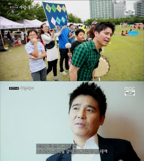 ▲임창정이 이혼 후 심경을 밝히며 아이들에게 미안한 마음을 전했다. (사진: MBC '휴먼다큐-사람이 좋다' 방송캡처)