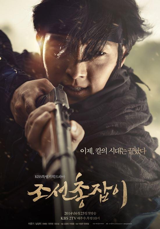 KBS2 수목 특별기획드라마 '조선총잡이'