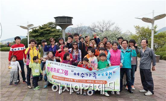 고창군 다문화가족지원센터는 행복프로그램의 일환으로 가족여행을 실시했다.