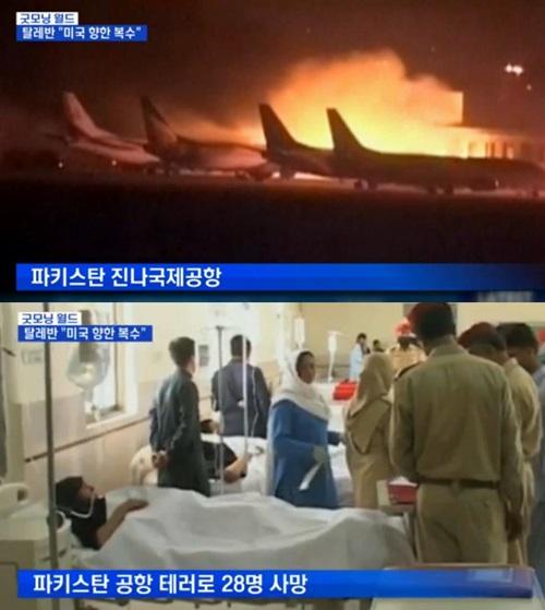 ▲파키스탄 반군 파키스탄 탈레반이 카라치 공항에 테러 공격을 자행했다. (사진: MBN 보도화면 캡처)