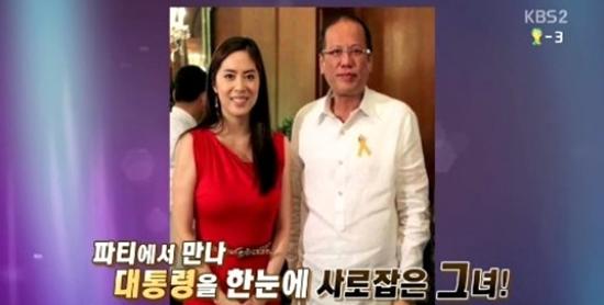 ▲필리핀 아키노 대통령의 전 연인 그레이스 리(사진:KBS2 방송화면 캡처)