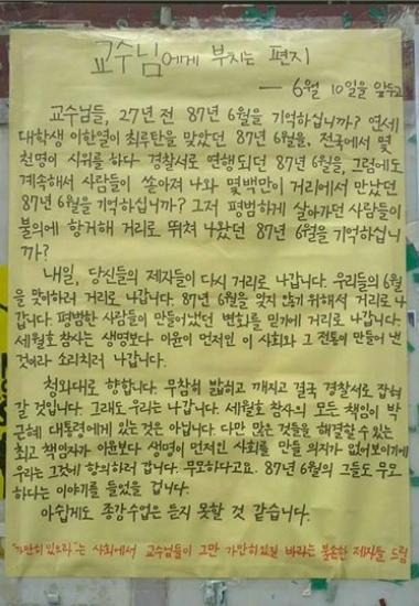 ▲세월호 참사에 분노한 고려대 대자보(사진: 가만히 있으라 페이스북 페이지 캡처)