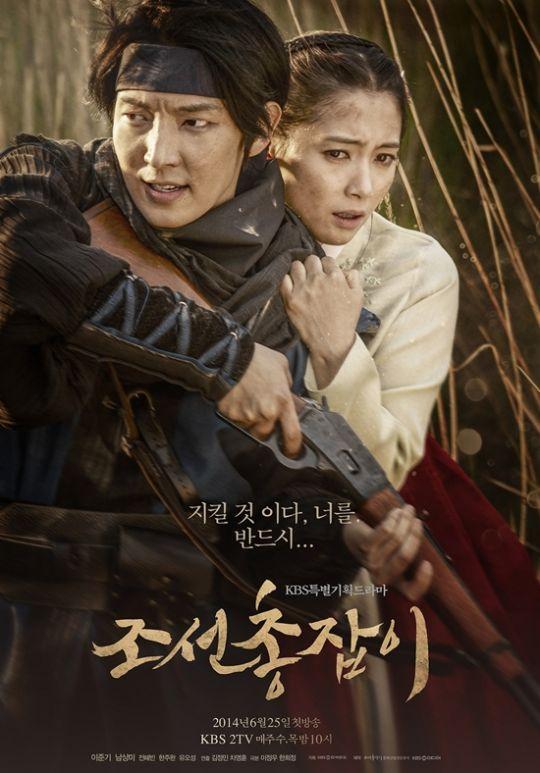 KBS2 '조선총잡이' 포스터