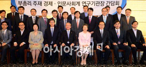 [포토]기념사진 촬영하는 현오석 부총리와 경제인문사회계 연구기관장들