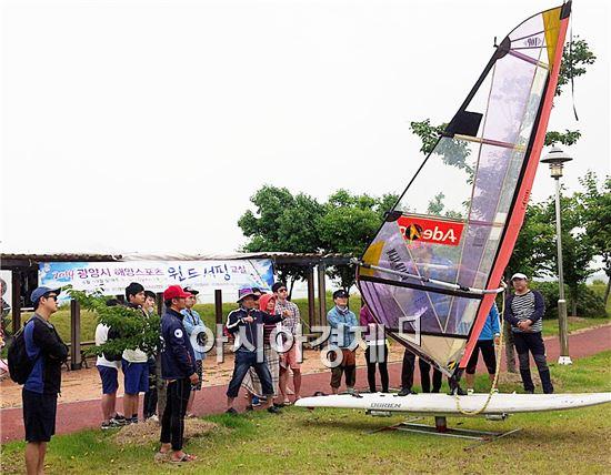 광양시는  해양스포츠 윈드서핑 교육을 실시했다.