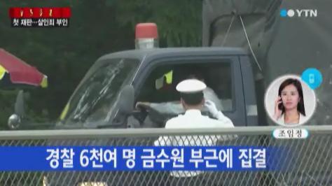▲검경이 유병언 도피 조력자 체포 작전을 위해 금수원 부근에 집결했다. (사진:YTN 방송 캡처)