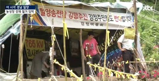 ▲경찰이 밀양 송전탑 농성장의 강제 철거에 나섰다. (사진: JTBC 보도화면 캡처)