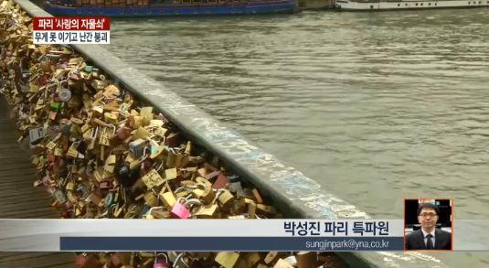 ▲파리 '사랑의 자물쇠'가 걸린 퐁데자르의 난간 일부가 붕괴됐다. (사진: 뉴스Y 보도화면 캡처)