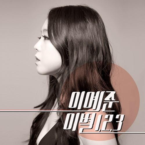 ▲이예준 새 싱글 '이별 1,2,3' 공개. (사진: '이별 1,2,3' 앨범 재킷 캡처)