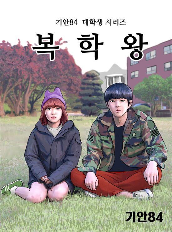 ▲기안84가 새 웹툰 '복학왕'으로 컴백 (사진: 기안84 블로그)