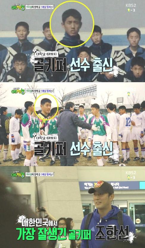 ▲우리동네 예체능 축구팀에 조한선이 새로운 멤버로 합류했다. (사진:KBS2 '우리동네 예체능' 방송 캡처)