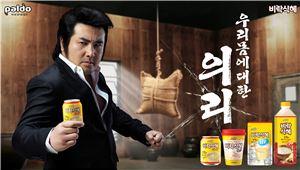 팔도, '비락식혜' 의리광고