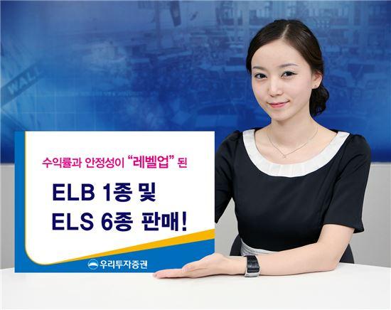"""우리투자證, 수익률·안정성 """"레벨업"""" ELB 1종 및 ELS 6종 판매"""