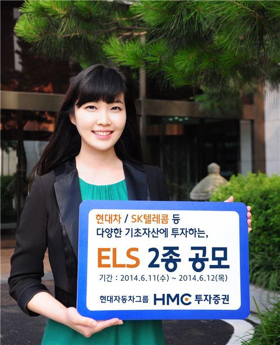 HMC투자증권, 최고 연 10.0% 제공 ELS 2종 공모