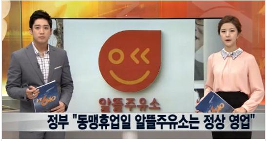 ▲주유소 3000여곳 동맹휴업 예고(사진:뉴스와이 캡처)