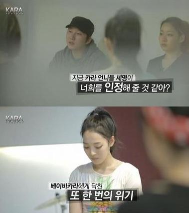 ▲아이돌 그룹 '카라'의 새 멤버 후보군인 '베이비카라' (사진: MBC MUSIC '카라 프로젝트' 영상 캡처)