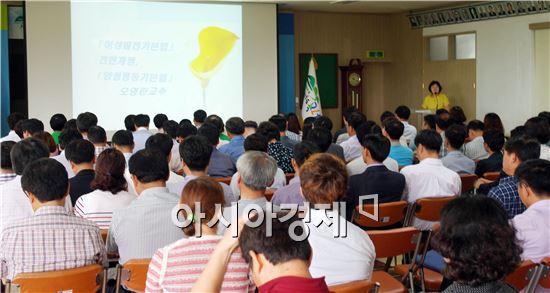 곡성군은 군청 대통마루에서 전 직원을 대상으로 양성평등기본법에 대한 교육을 실시했다.
