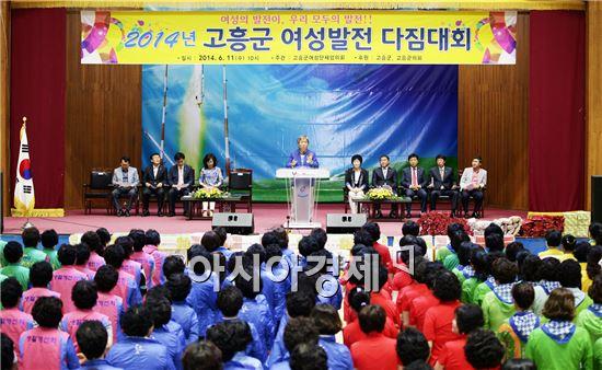 고흥군은 11일 군민회관에서 유관기관단체장과 10개 여성단체 회원 400여명이 참석한 가운데 2014년 고흥군 여성발전 다짐대회를 개최했다.