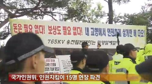 ▲밀양 송전탑 반대 농성장 철거가 진행중이다.(사진:KBS 보도화면 캡처)