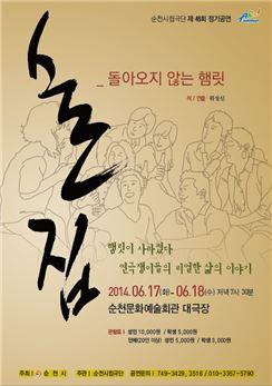 순천시립극단 '술집 (부제 돌아오지 않는 햄릿)'