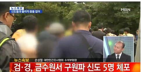 ▲검경, 금수원서 구원파 신도 5명 체포.